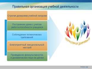 Company Logo Строгая дозировка учебной нагрузки Построение урока с учетом раб