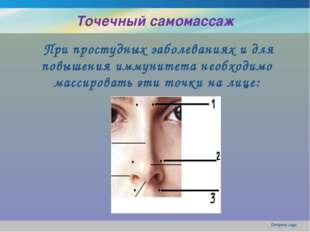 Точечный самомассаж Company Logo При простудных заболеваниях и для повышения