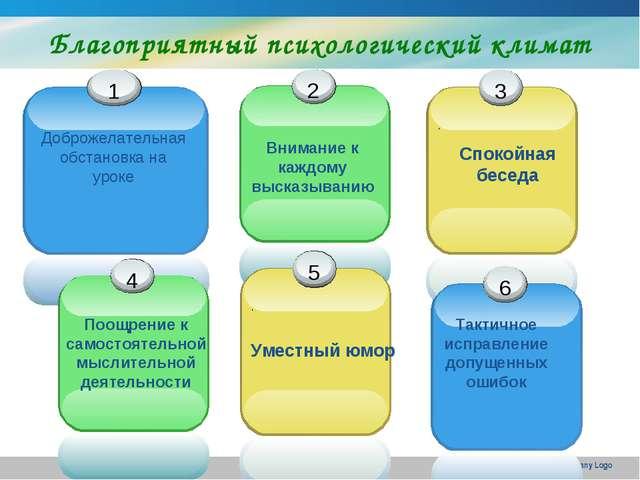 Company Logo Благоприятный психологический климат Доброжелательная обстановка...