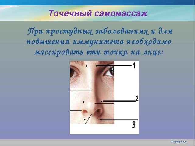 Точечный самомассаж Company Logo При простудных заболеваниях и для повышения...
