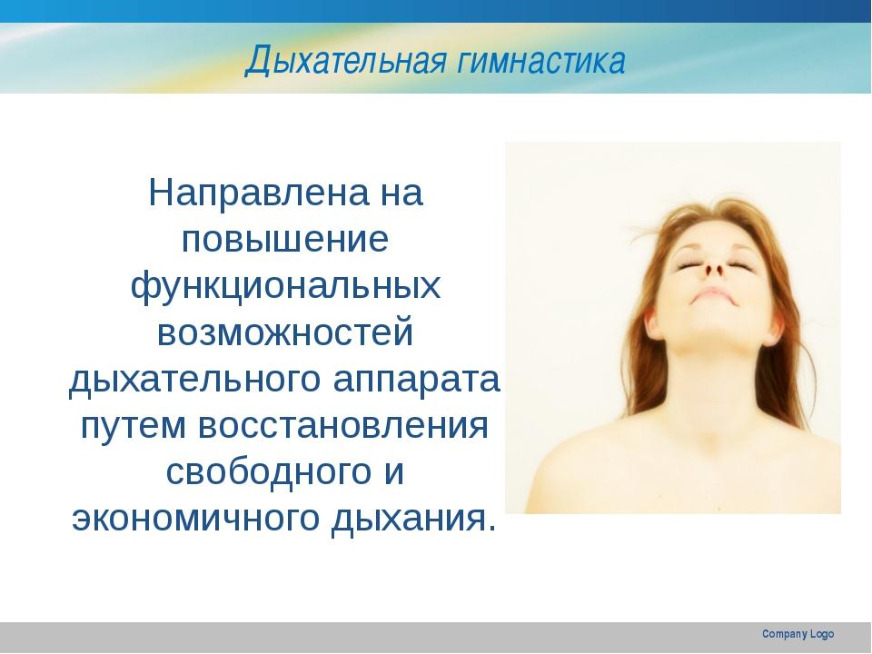 Дыхательная гимнастика Company Logo Направлена на повышение функциональных во...