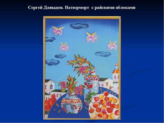Сергей Давыдов. Натюрморт с райскими яблоками