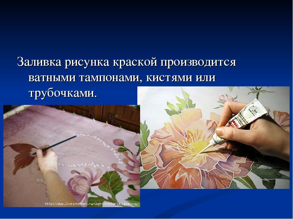 Заливка рисунка краской производится ватными тампонами, кистями или трубочками.