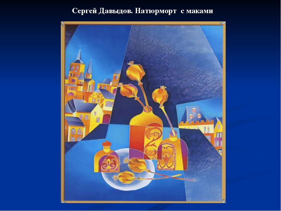 Сергей Давыдов. Натюрморт с маками