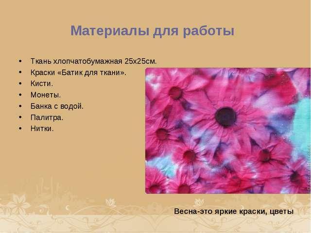 Материалы для работы Ткань хлопчатобумажная 25х25см. Краски «Батик для ткани...