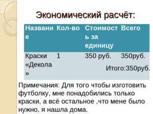 Экономический расчёт: Итого:350руб. Примечания: Для того чтобы изготовить фу