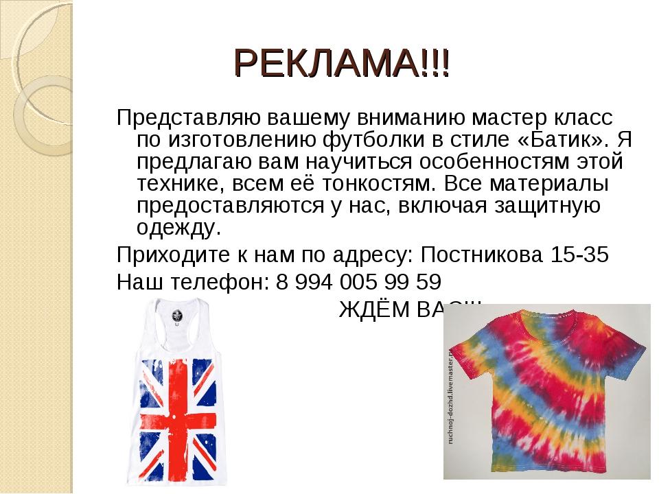РЕКЛАМА!!! Представляю вашему вниманию мастер класс по изготовлению футболки...
