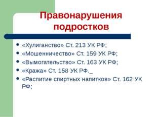 Правонарушения подростков «Хулиганство» Ст. 213 УК РФ; «Мошенничество» Ст. 15