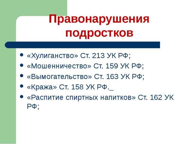 Правонарушения подростков «Хулиганство» Ст. 213 УК РФ; «Мошенничество» Ст. 15...