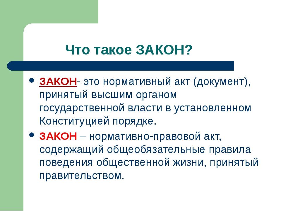 Что такое ЗАКОН? ЗАКОН- это нормативный акт (документ), принятый высшим орга...