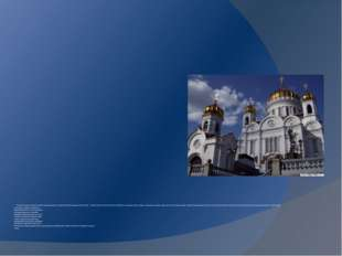 В центре города на самом высоком и красивом месте, посреди большой площади с
