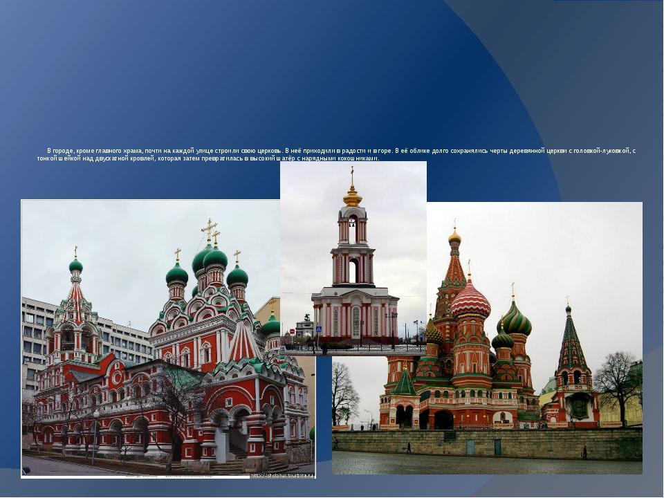 В городе, кроме главного храма, почти на каждой улице строили свою церковь....
