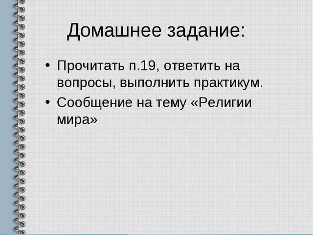 Домашнее задание: Прочитать п.19, ответить на вопросы, выполнить практикум. С...