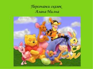 Персонажи сказок Алана Милна