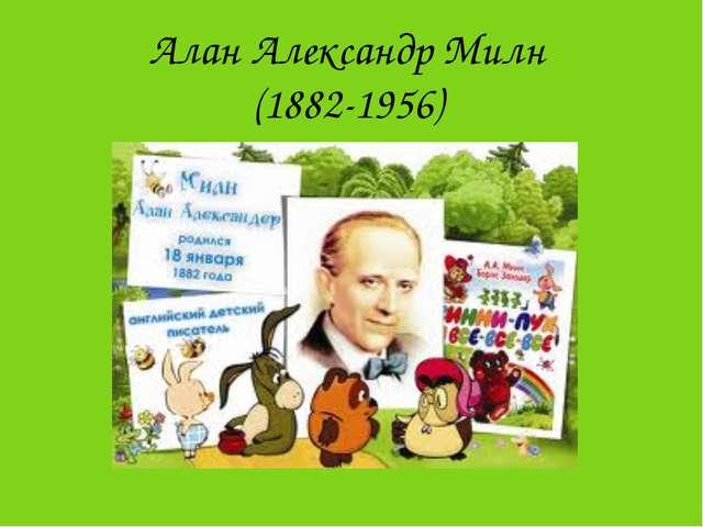 Алан Александр Милн (1882-1956)