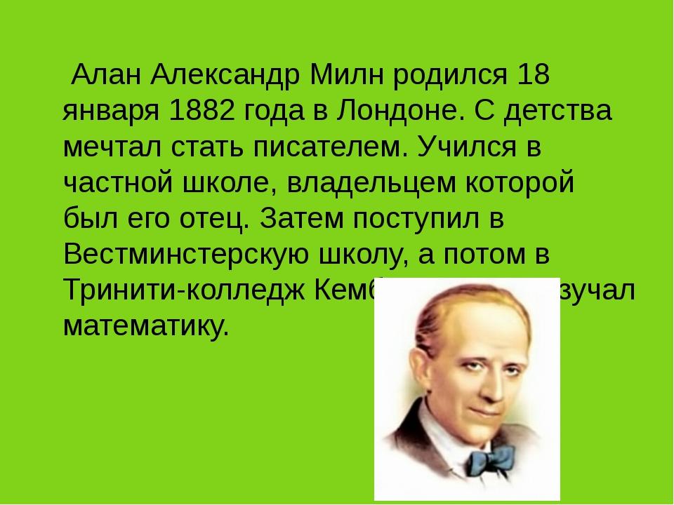 Алан Александр Милн родился 18 января 1882 года в Лондоне. С детства мечтал...