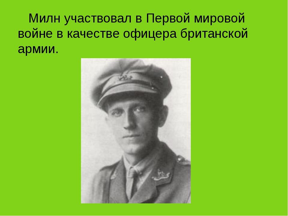 Милн участвовал вПервой мировой войнев качестве офицера британской армии.