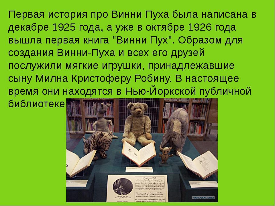 Первая история про Винни Пуха была написана в декабре 1925 года, а уже в окт...