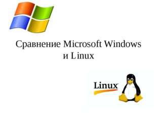 Сравнение Microsoft Windows и Linux