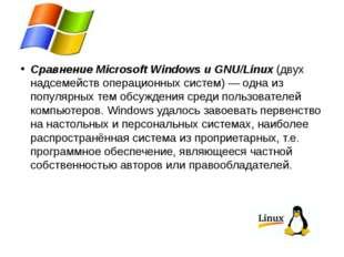 Сравнение Microsoft Windows и GNU/Linux (двух надсемейств операционных систем