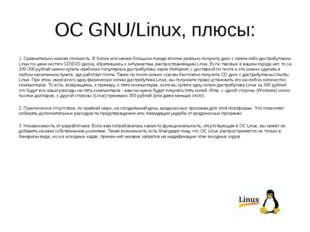 ОС GNU/Linux, плюсы: 1. Сравнительно низкая стоимость. В более или менее боль