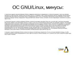 ОС GNU/Linux, минусы: 1. Значительно худшая, чем для платформы Windows, подде