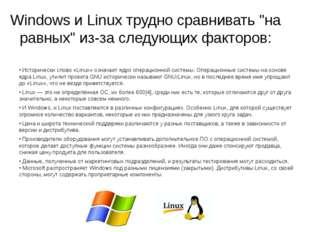 """Windows и Linux трудно сравнивать """"на равных"""" из-за следующих факторов: • Ист"""