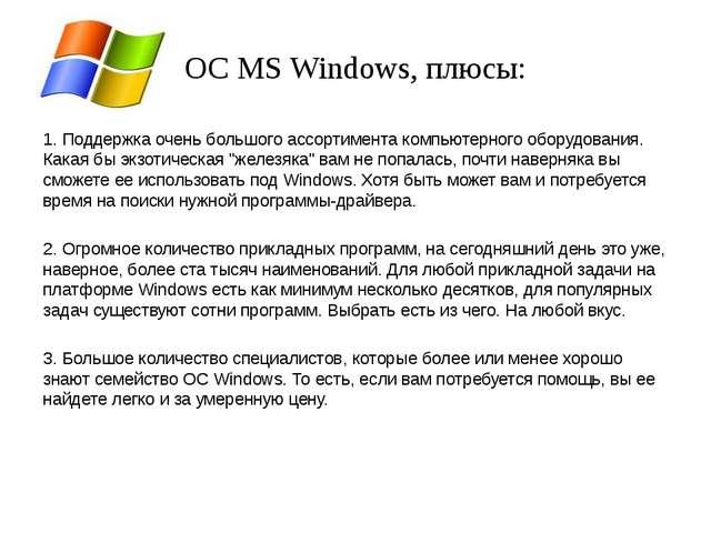 ОС MS Windows, плюсы: 1. Поддержка очень большого ассортимента компьютерного...