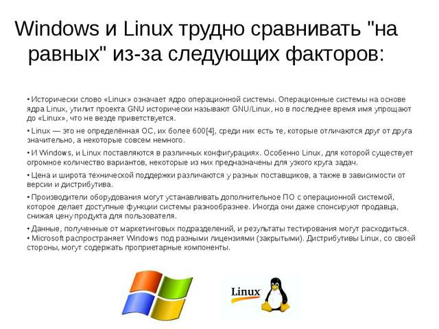 """Windows и Linux трудно сравнивать """"на равных"""" из-за следующих факторов: • Ист..."""
