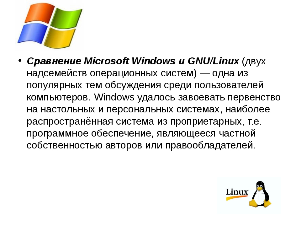 Сравнение Microsoft Windows и GNU/Linux (двух надсемейств операционных систем...