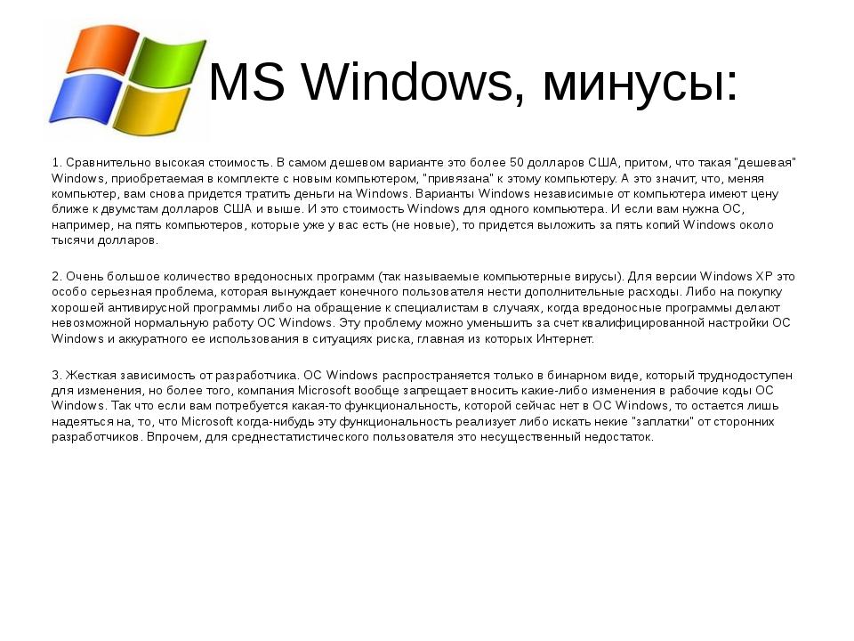 ОС MS Windows, минусы: 1. Сравнительно высокая стоимость. В самом дешевом вар...