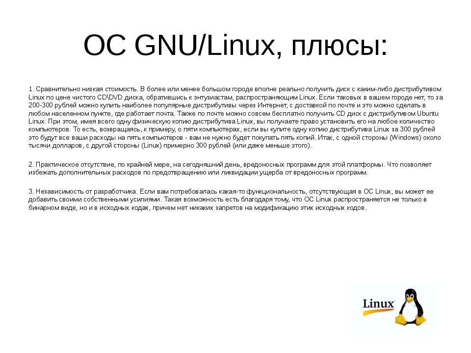 ОС GNU/Linux, плюсы: 1. Сравнительно низкая стоимость. В более или менее боль...