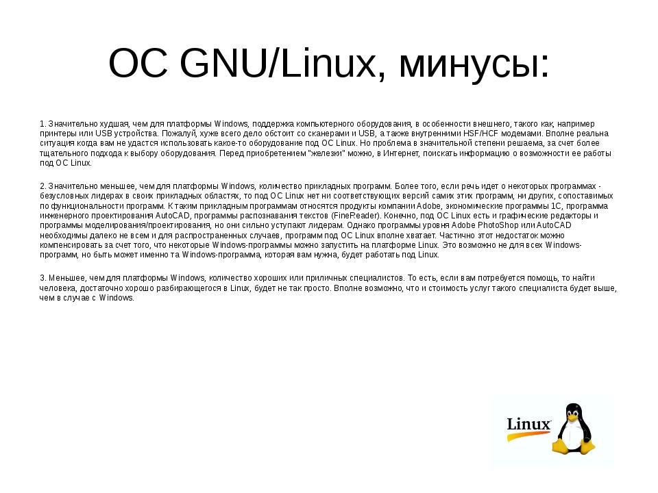 ОС GNU/Linux, минусы: 1. Значительно худшая, чем для платформы Windows, подде...