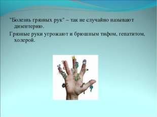 """""""Болезнь грязных рук"""" – так не случайно называют дизентерию. Грязные руки угр"""