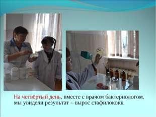 На четвёртый день, вместе с врачом бактериологом, мы увидели результат – выр