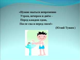 «Нужно мыться непременно Утром, вечером и днём – Перед каждою едою, После сн