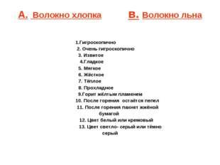 А. Волокно хлопка в. Волокно льна 1.Гигроскопично  2. Очень гигроск