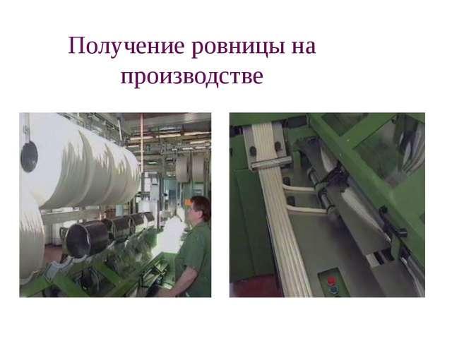 Получение ровницы на производстве