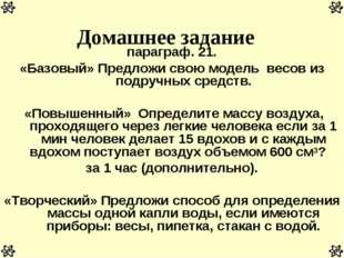 Домашнее задание параграф. 21. «Базовый» Предложи свою модель весов из подру