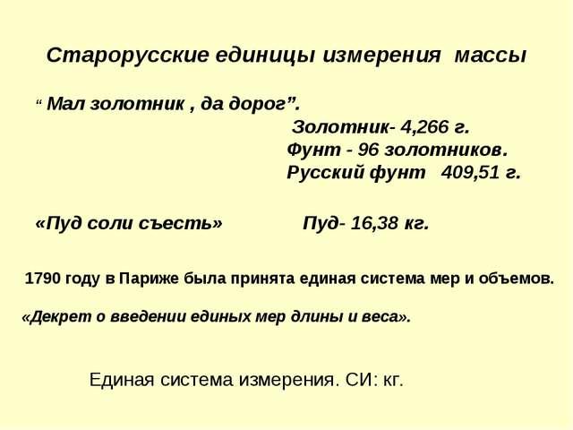 """Cтарорусские единицы измерения массы """" Мал золотник , да дорог"""". Золотник- 4,..."""