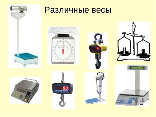 Различные весы