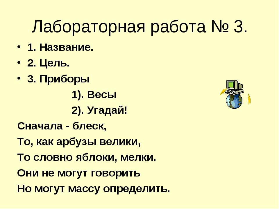 Лабораторная работа № 3. 1. Название. 2. Цель. 3. Приборы 1). Весы 2). Угадай...