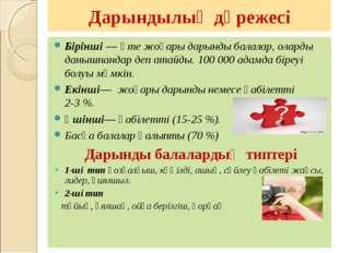 Дарындылық дәрежесі Бірінші — өте жоғары дарынды балалар, оларды данышпандар