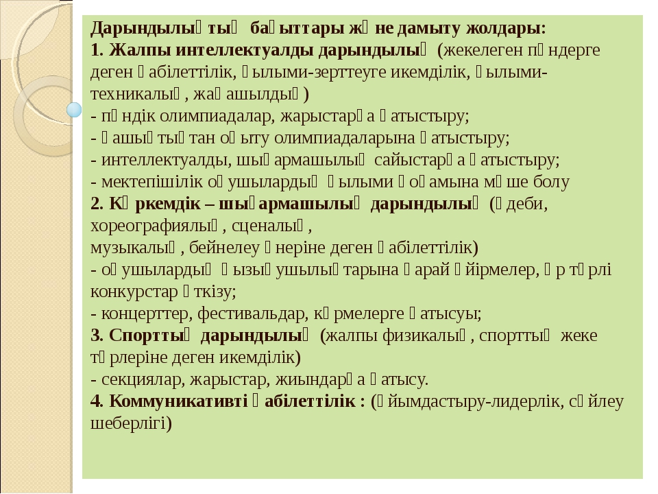 Дарындылықтың бағыттары және дамыту жолдары: 1. Жалпы интеллектуалды дарындыл...