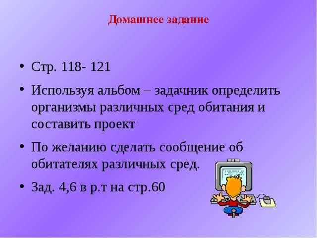 Домашнее задание Стр. 118- 121 Используя альбом – задачник определить организ...