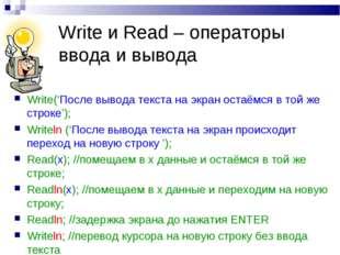 Write и Read – операторы ввода и вывода Write('После вывода текста на экран о