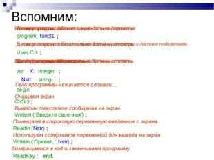 Вспомним: Начало программы: program funct1 Имя программы должно отражать соде
