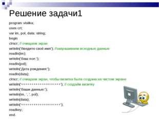 Решение задачи1 program visitka; uses crt; var im, pol, data: string; begin c