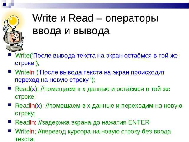 Write и Read – операторы ввода и вывода Write('После вывода текста на экран о...