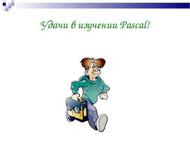 Удачи в изучении Pascal!